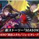 NGELGAMES、『ヒーローカンターレ』で新ストーリー「SEASON1」実装! 新 HERO「真田ユタカ」「ジュ・ビオレ・グレイス」参戦