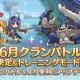 Cygames、『プリンセスコネクト!Re:Dive』で「6月クランバトル」を6月25日5時から開催 本日よりレーニングモードを開始