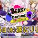 カエルエックス、女性向け恋愛ADV『BEAST Darling!~けもみみ男子と秘密の寮~』をリリース オープニングキャンペーンを6月1日まで開催!