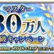 FGO ARCADE PROJECT、『Fate/Grand Order Arcade』でマスター30万人突破キャンペーンを明日より開催! ★4以上確定召喚や獲得報酬UPなど