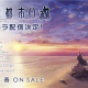 WFS、新作ゲーム『消滅都市 - AFTERLOST』のティザームービーを公開 『消滅都市0.』の楽曲を収録したサウンドトラックを2019年春に配信決定