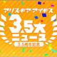 コロプラ、『アリス・ギア・アイギス』でサービス開始3.5周年を記念したキャンペーンを開催 初の完全新作OVAの続報も公開!