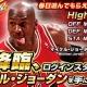 【mobcastランキング(1/10)】『NBA2K モバスケ』が首位を獲得! 期間限定ログインCPでバスケ界の神様ことマイケル・ジョーダンが手に入る