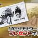 セガ、サイン入り「せがた三四郎」フェイスタオルが当たる「#セガサターン25周年」プレゼントキャンペーンを開催!
