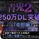 UUUMとGOODROID、ホラー系脱出ゲーム『青鬼2』が累計250万DLを突破 追加シナリオ第3弾「卓郎編」の配信を開始