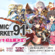 アカツキ、「コミックマーケット91」に企業ブースを出展 本日より特設サイトを公開!