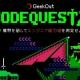 パソナ、エンジニア向け転職サイト「GeekOut」でエンジニア専用RPG第二弾『CODE QUEST2~伝説のエンジニアへの道~』を提供開始
