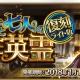 FGO PROJECT、『Fate/Grand Order』で本日13時よりメンテナンス…イベント「復刻:ダ・ヴィンチと七人の贋作英霊 ライト版」開催のため