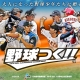 セガゲームス 『野球つく!!』PC版の正式サービスを6月2日より開始! iOS版、 Android版も近日サービス開始予定