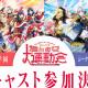 ブシロード、『少女☆歌劇 レヴュースタァライト -Re LIVE-』生放送で「舞台少女大運動会」の開催を発表!