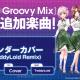 ブシロード、『D4DJ Groovy Mix』でカバー曲「アンダーカバー(TeddyLoid Remix)」を追加
