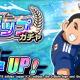GMO、『キャプテン翼ZERO』に日本代表ユニフォームを着た「石崎了」「新田瞬」が登場! 復刻イベントシナリオ「熱闘 サッカー応援キャンペーン編」開始