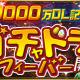 ガンホー、『パズドラ』で「9000万DL記念!ガチャドラフィーバー!」を6月10日12時より開催!