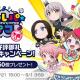 ブシロードとCraft Egg、「BanG Dream! ガルパ☆ピコ~大盛り~ご好評御礼ログインキャンペーン!」を明日15時より開催 最大「スター×500」プレゼント