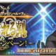 FGO PROJECT、『Fate/Grand Order』で「Lostbelt No.6 妖精円卓領域 アヴァロン・ル・フェ 星の生まれる刻」開幕直前キャンペーンを開催!