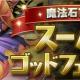 ガンホー、『パズドラ』で「魔法石10個!スーパーゴッドフェス」を10月31日12時より開催 「寝床の大魔女・レムゥ」らフェス限モンスター登場!