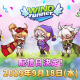 JOYMAX、『ウィンドランナー:Re』のリリースが9月18日に決定!