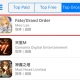 『Fate/Grand Order』繁体字版が台湾App Storeのセールスランキングで首位獲得 昨日より「天魔御伽草子 鬼ヶ島」を開催