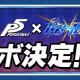 ガンホー、『パズドラレーダー』で「ペルソナ」シリーズとのコラボを4月27日10時より開催 期間限定のコラボリーダーなどが登場!