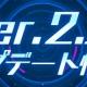 ガンホー、『パズドラレーダー』を明日メンテ後にVer.2.3にアップデート ドロップ操作時間の4秒→5秒への延長や「ソウルアーマー」など名称を一部変更など