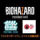 【PSVR】「バイオハザード7」の試遊台が出展に  11月26日から開催の「もしもしにっぽんフェス」で恐怖のVR体験が可能