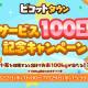 ゲームオン、『ピコットタウン』でサービス100日を記念したキャンペーンを開催! 小麦の収穫でお米券をプレゼント