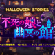 Aiming、『CARAVAN STORIES(キャラスト)』でハロウィンイベントが復刻! 限定ヒーロー「リドミラ」再登場