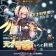 ゲームオン、『フィンガーナイツクロス』で新騎士「テスラ」が召喚できるイベント「天才科学者からの挑戦」を開催