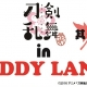 キデイランド、「刀剣乱舞-花丸- in KIDDY LAND 其の二」を原宿店と梅田店など5店舗で9月29日より開催