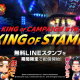 Netmarble、『THE KING OF FIGHTERS ALLSTAR』でキャンペーン第1弾「KING OF STAMP」を実施 無料スタンプをLINEで配信開始