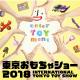 【イベント】「東京おもちゃショー2018」が6月7日から4日間にわたって開催 196社・3万5000点が出展、来場者は16万人の見込み