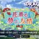 『ドラガリアロスト』でレジェンド召喚「花薫る夢と友情」が4月18日15時より開催 キャラ「シャスト」とドラゴン「パズズ」をピックアップ