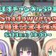 Cygames、『シャドウバース』が「しゃどばすチャンネルSP第15回 Shadowvers4周年記念生放送」を明日19時より実施