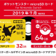 HORI、ポケモンデザインのmicroSDカードを7月に販売開始