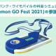ソフトバンク、『Pokemon GO』5周年記念に7月17・18日の「Pokémon GO Fest 2021」参加券が抽選で3000名に当たるキャンペーンを実施!