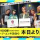 スクエニ、『ショバフェス』で「マキシマム ザ ホルモン」の【ROLLING1000 豚 [KSUKE REMIX]feat.アイナ・ジ・エンド(BiSH)】を追加!