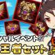 インゲーム、HTML5放置系戦略RPG『三萌志』で「海の日スペシャルイベント」を7月9日より開催中!