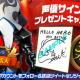 Fincon、『ハローヒーロー: Epic Battle』で酒井広大さんと木村珠莉さんのサイン色紙が当たる「声優サイン色紙プレゼントキャンペーン」を開催