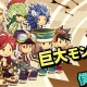 コロプラ、中玩商事のソーシャルゲーム『狩りとも』を「コロプラ」上で配信開始