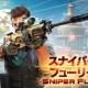 ゲームロフト、『スナイパーフューリー』で新武器の追加やクランバトルなどの実装を含むアップデートを実施