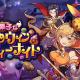 任天堂とCygames、『ドラガリアロスト』で施設イベント「お菓子なハロウィンパーティーナイト」とレジェンド召喚「ハロウィンファンタジア2」を開始!