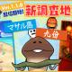 ビーワークス、『なめこ栽培キット ザ・ワールド』に新調査地「マサル島」と「九份」を追加! 簡体字中国語に対応して中国本土での配信も開始