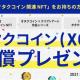 CryptoGames、BonusQuest活用・特定のNFT所有者に特典を配布する仕組みを実証実験 オタクコイン関連NFT所有者にオタクコインを無償配布