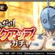 モブキャストゲームス、『キングダム 乱 -天下統一への道-』で48時間限定の「騎兵だけ!ピックアップガチャ」を開催中!