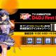 ブシロードとDonuts、『D4DJ Groovy Mix』でアニメ第4話放送記念ログインキャンペーンを開催中! ガチャチケットやクリスタルがもらえる!