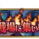 Arc、『灼眼のシャナ 封絶バトル』でクエストイベント「戦場に集いし強者編」を開催中 マルチバトルステージが登場!