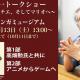 「小田部羊一氏トークショー 〜ハイジからチエ、そしてマリオへ〜」が10月13日に開催…伝説のクリエイターがキャラクターデザインの魅力を語る