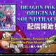 アソビズム、『ドラゴンポーカー』の第7弾となるオリジナルサウンドトラックを配信開始