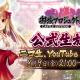 DMM GAMES、『御城プロジェクト:RE』で第五回公式生放送を8月9日に実施! 今井麻美さん、儀武ゆう子さん、たなか久美さん、西明日香さん出演