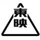 東映、19年3月期の営業利益を172億円から229億円に大幅上方修正…「ドラゴンボール」の映画とゲームアプリ貢献 「翔んで埼玉」大ヒット